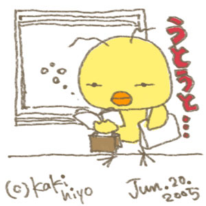 050621hiyoko.jpg