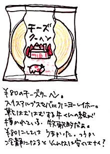 070316kappabashi3.jpg