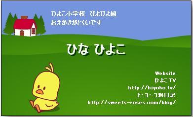 070321hiyoko_namecard1.JPG