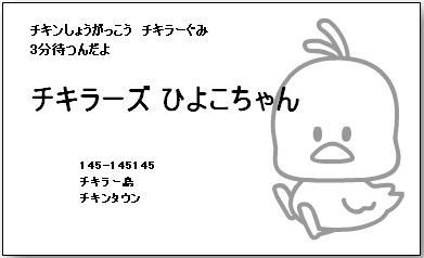 070321hiyoko_namecard2.JPG
