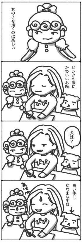 060318oekaki.jpg