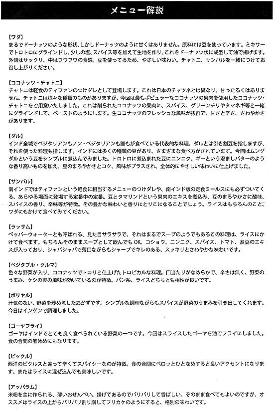 070722gour-jiri_menu1.jpg