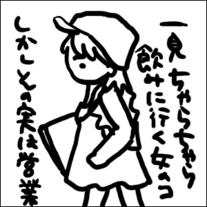 070814urikomi1.jpg