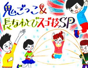 170502_onigokko_naganawatobi2.jpg