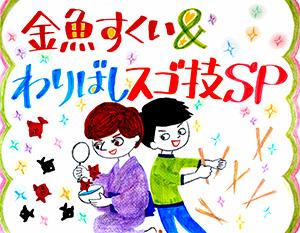 170801_kingyo_wariashi.jpg