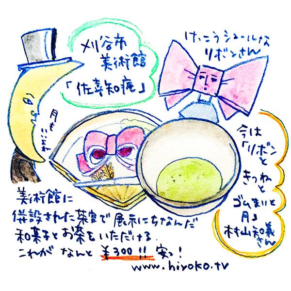 170502刈谷市美術館 茶室 佐喜知庵 リボンときつねとゴムまりと月 村山知義