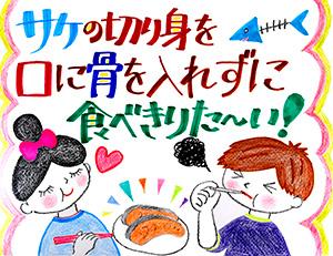 170808_sakana_hone.jpg