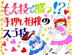 180213_sumo_moe.jpg