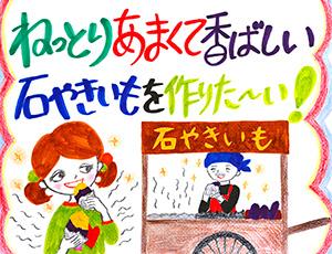 180313_yakiimo.jpg