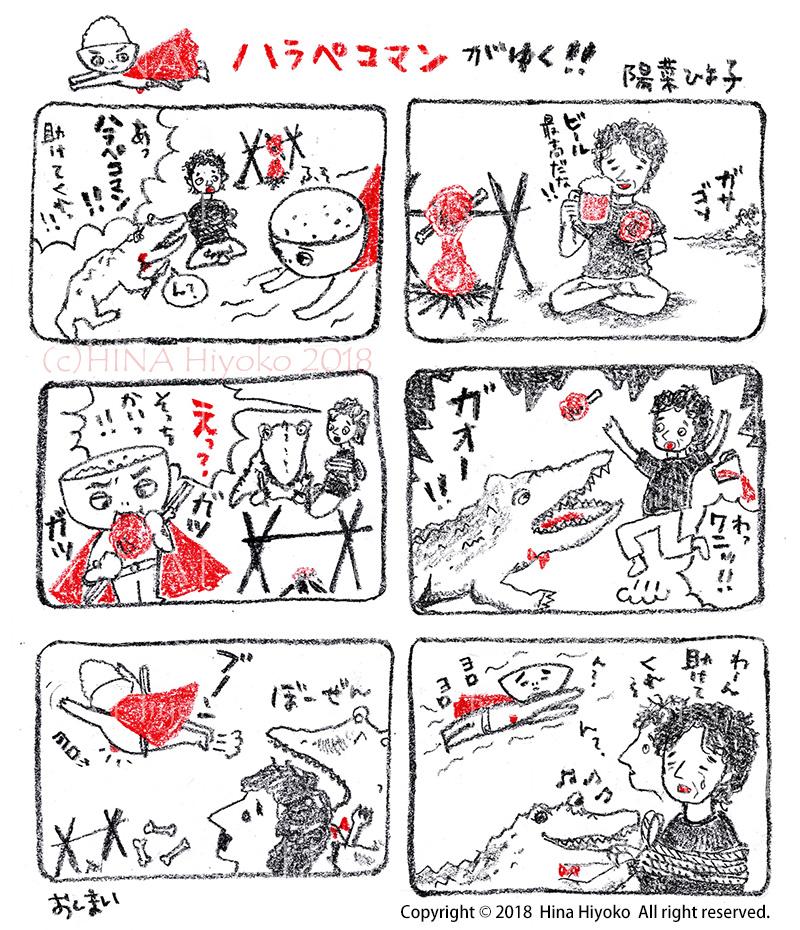 18316_harapekoman_comic.jpg