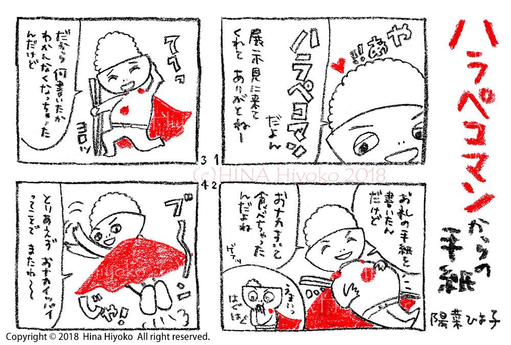 180410_harapekoman_orei2.jpg