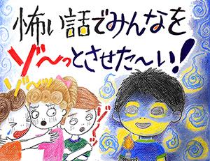 180612_kowai_hanashi_s.jpg
