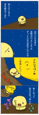 051208宇宙とひよこ.jpg
