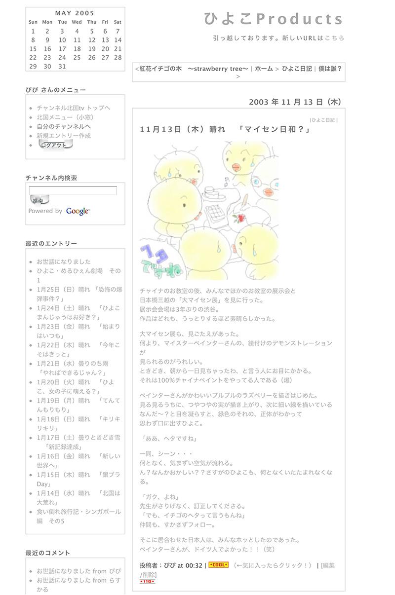 031113hiyoko-poducts-meissen1s.jpg