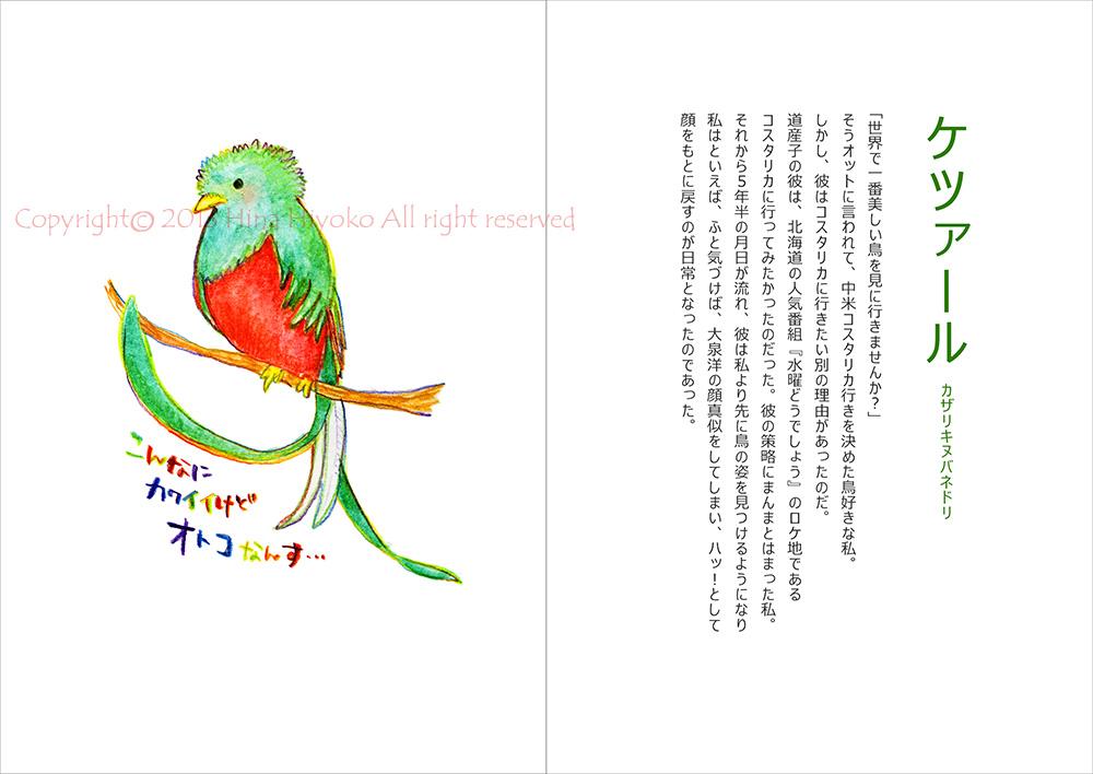 130829terakoya_green03_quetzal.jpg