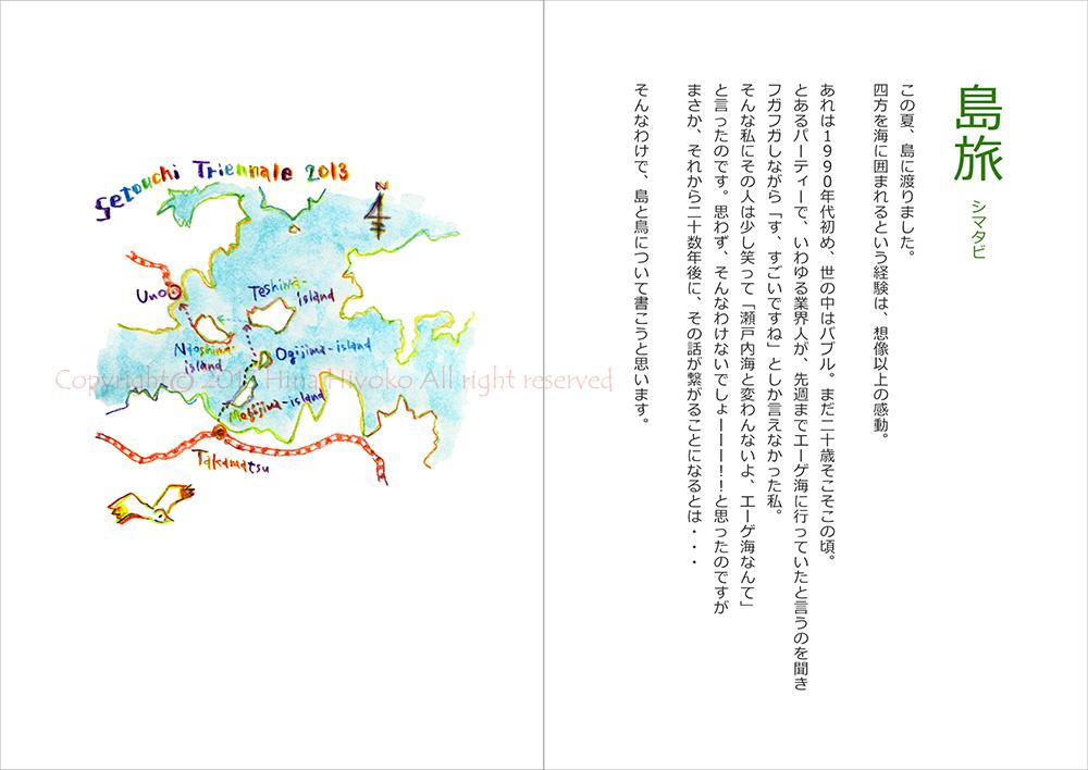 130829terakoya_green01_shimatabi.jpg