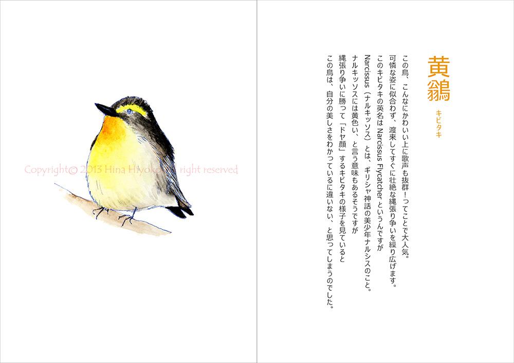 130829terakoya_yellow03_kibitaki.jpg