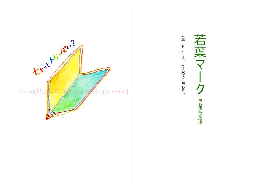130829terakoya_green02_wakaba.jpg