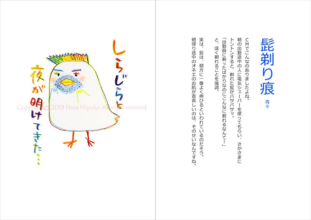 130829terakoya_blue04_hige.jpg