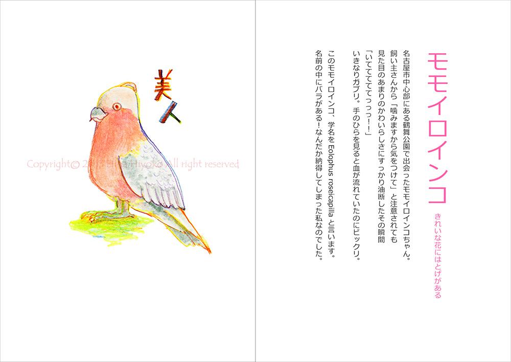 130829terakoya_pink02_momoiroinko.jpg