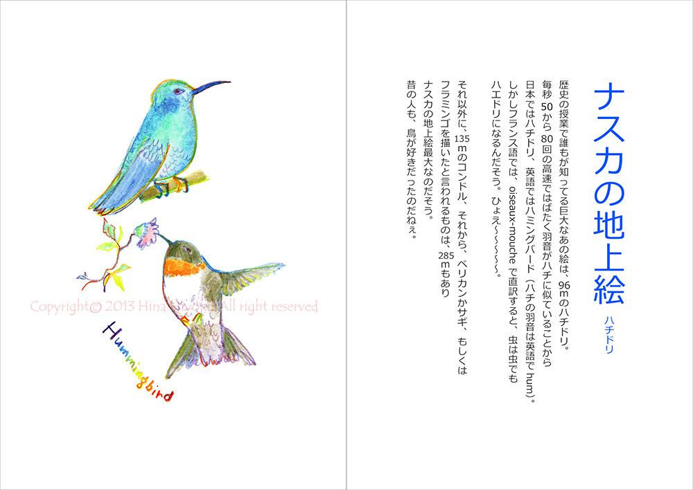 130829terakoya_blue05_nasuka.jpg