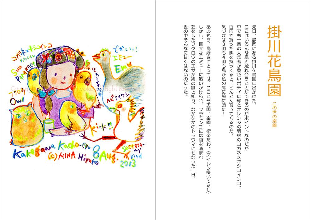 130829terakoya_yellow01_kakegawa.jpg