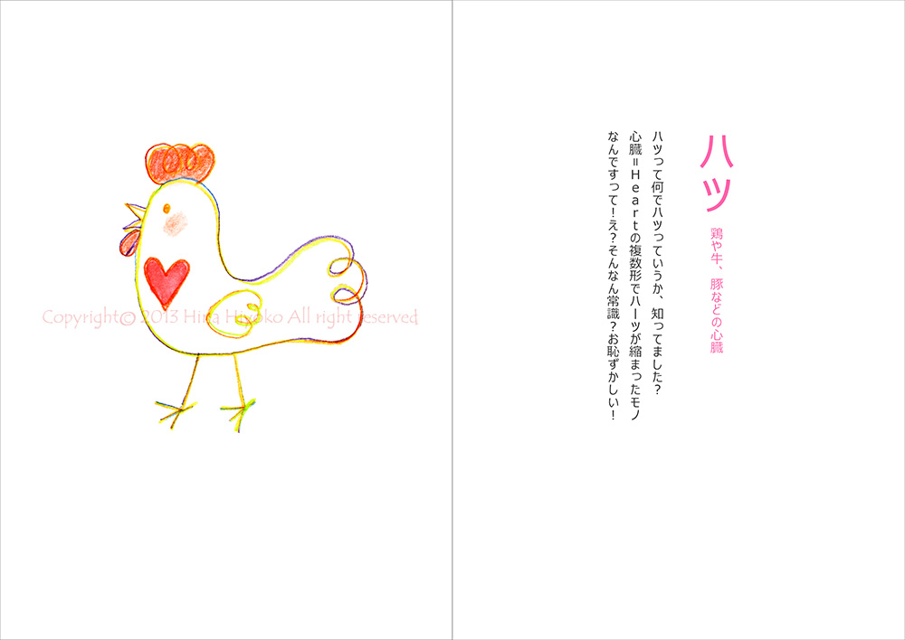 130829terakoya_pink03_hearts.jpg