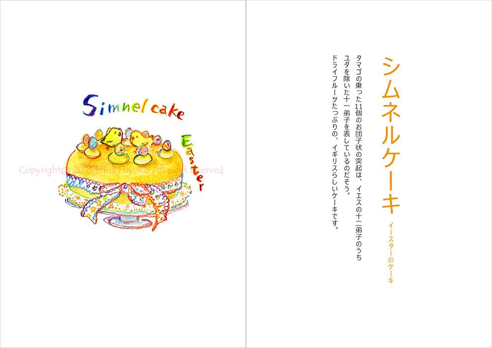 130829terakoya_yellow04_simnel_cake.jpg