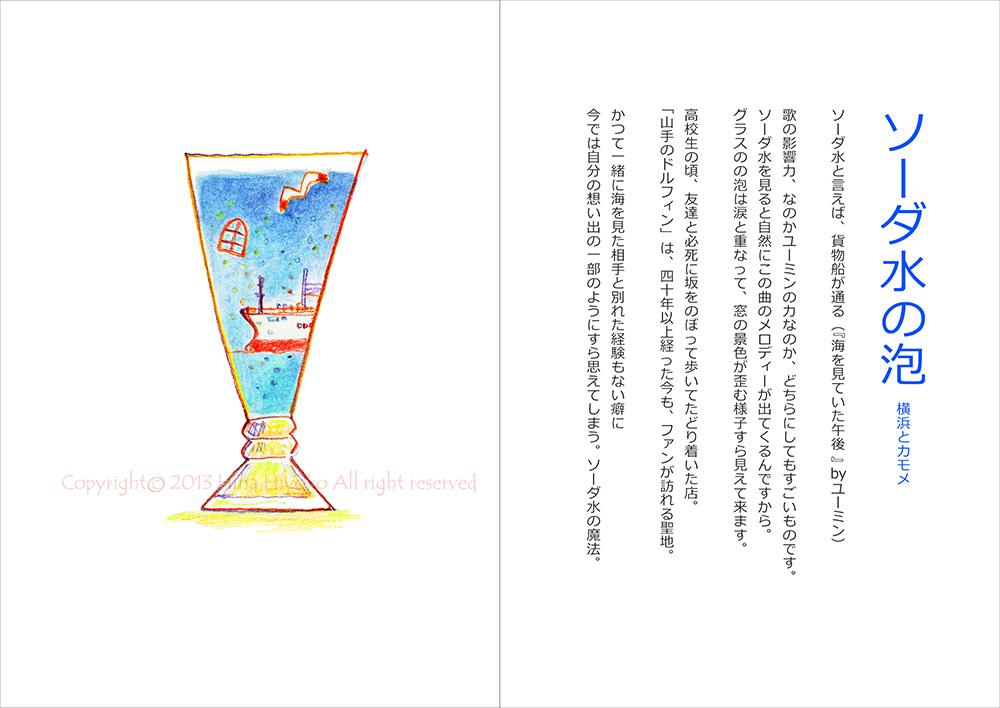 130829terakoya_blue01_soda.jpg