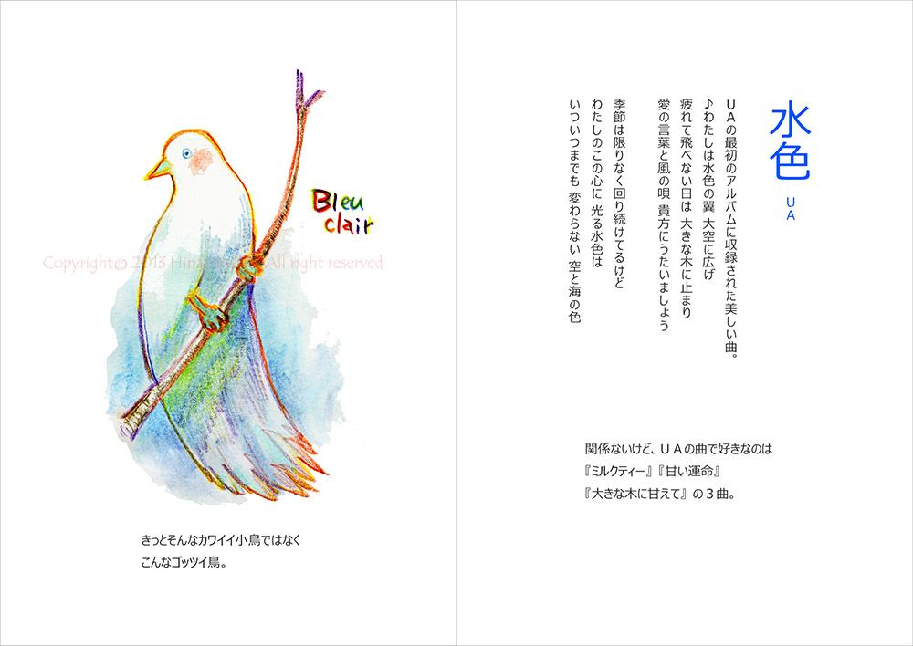 130829terakoya_blue08_mizuiro.jpg