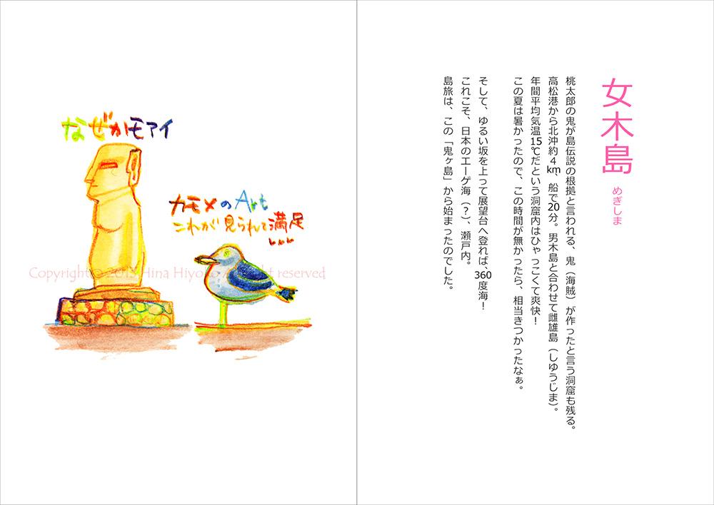 130829terakoya_pink05_megijima.jpg