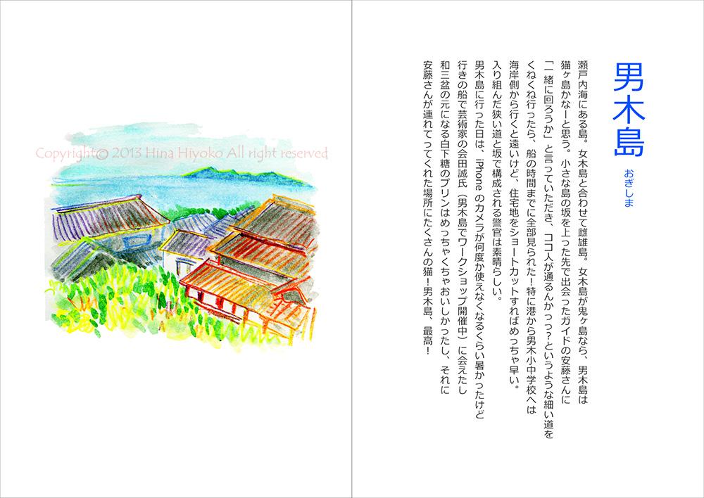 130829terakoya_blue12_ogijima.jpg