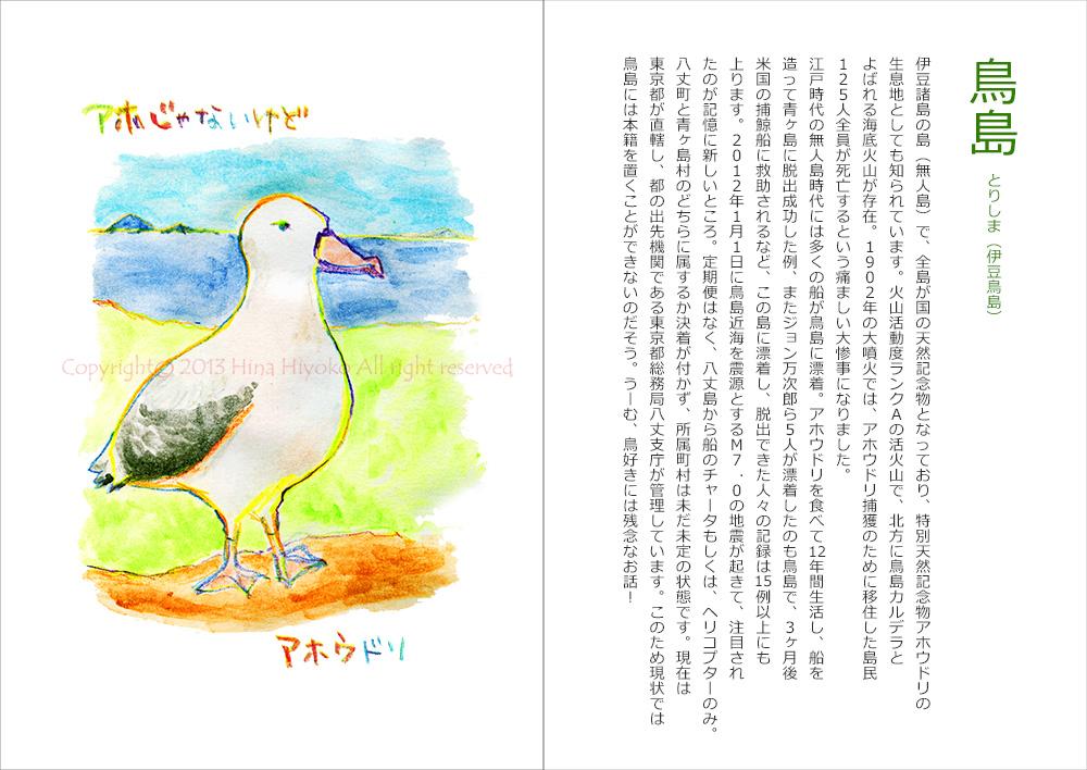 130829terakoya_green10_torishima.jpg