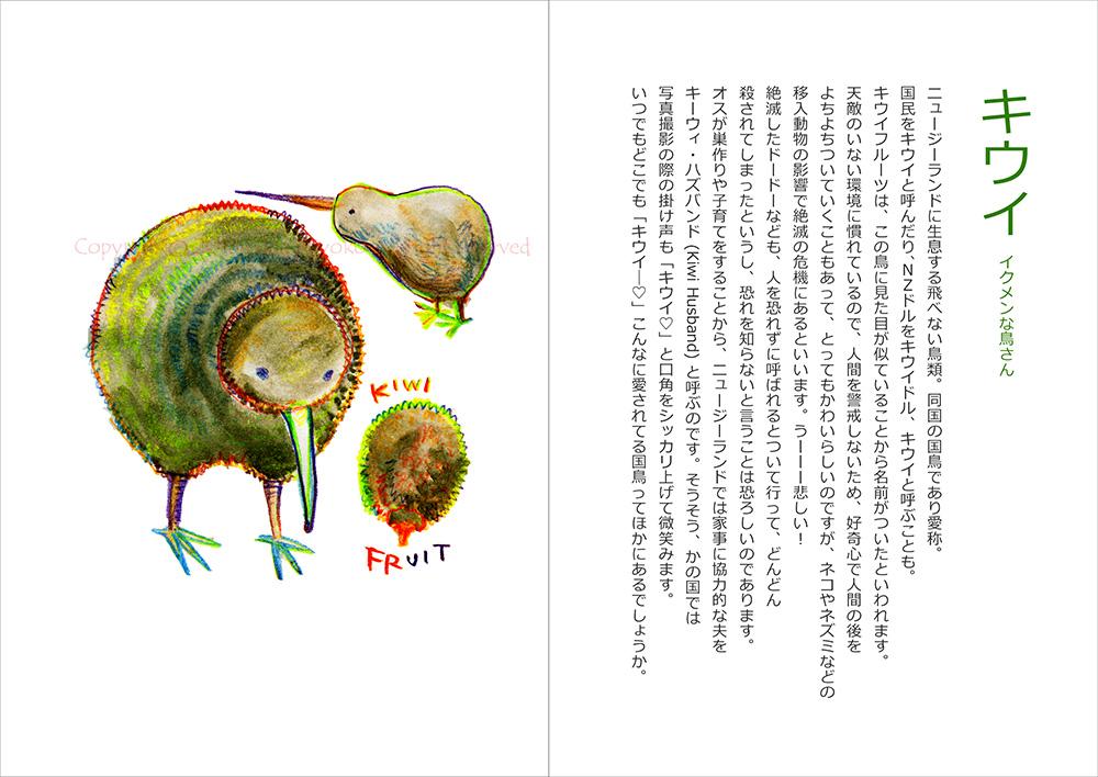 130829terakoya_green11_kiwi.jpg