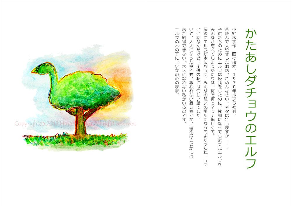 130829terakoya_green14_eruf.jpg