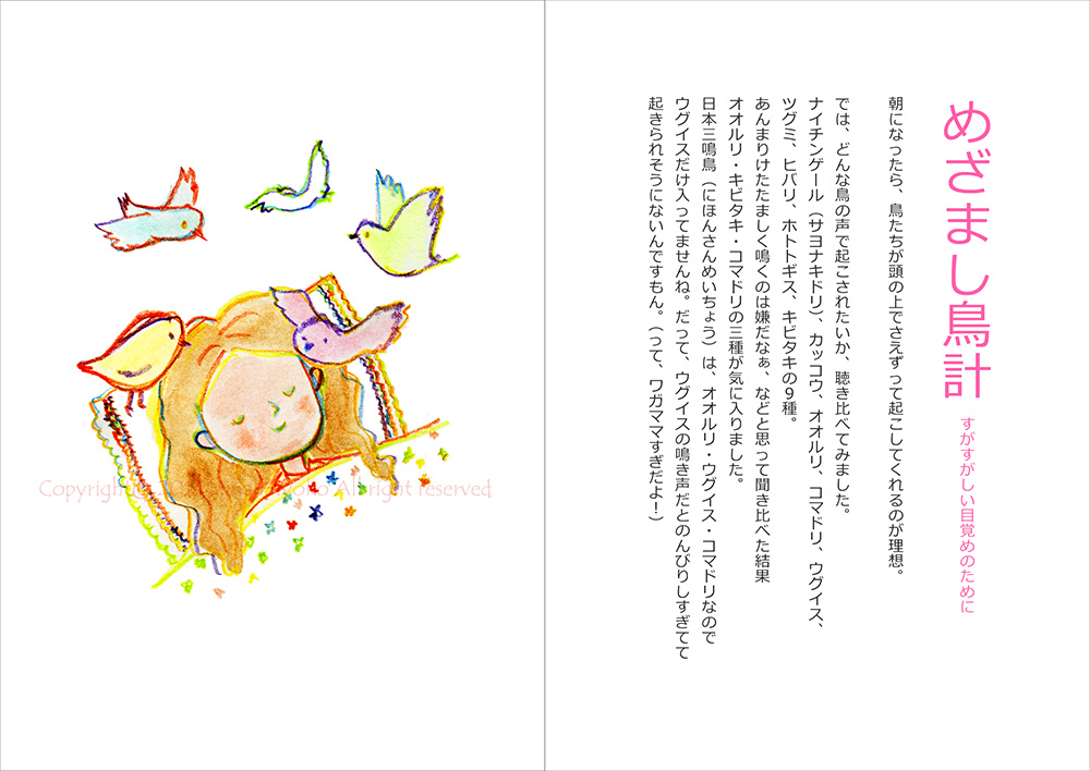 130829terakoya_pink07_mezamashi.jpg