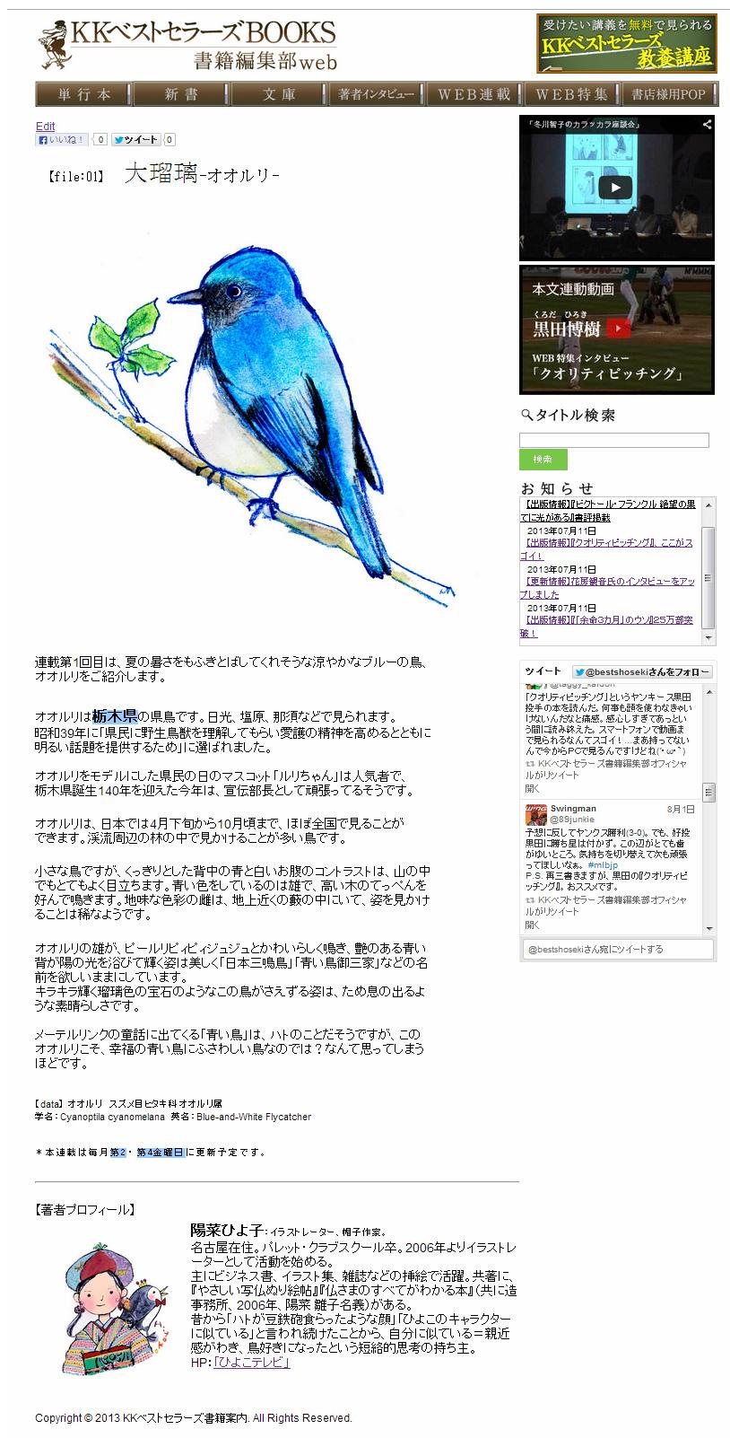 131101kencyou_ooruri_1.jpg