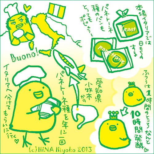 131023_como_bread3788_2c.jpg