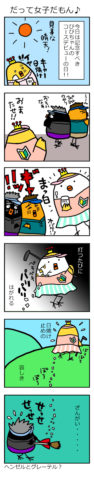 09_hina1a.jpg