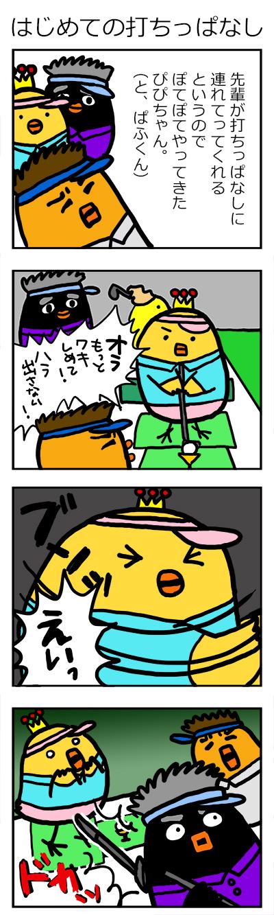 02_hina1.jpg