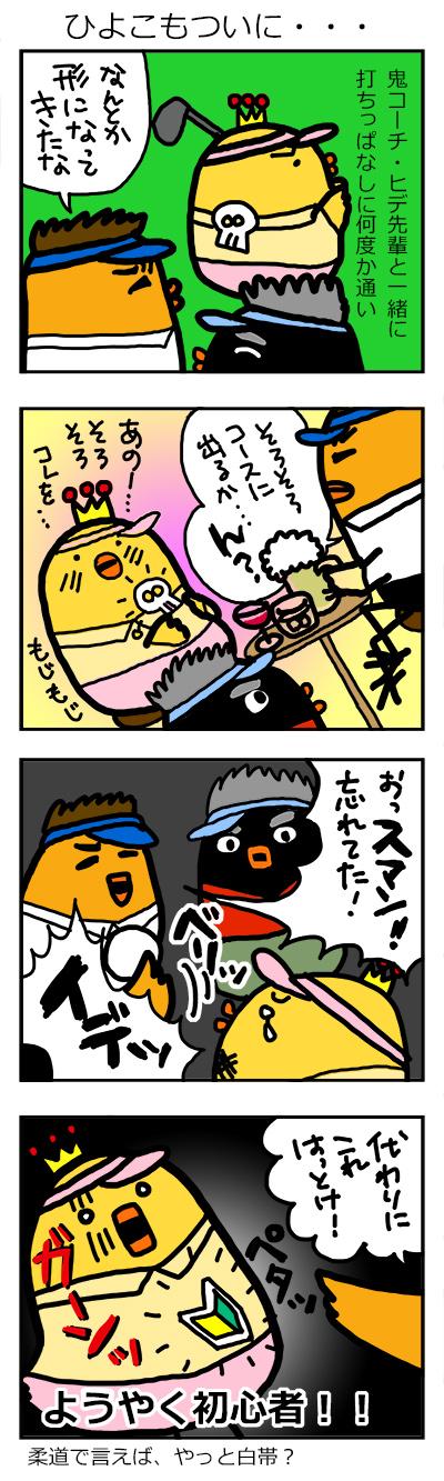04_hina1.jpg