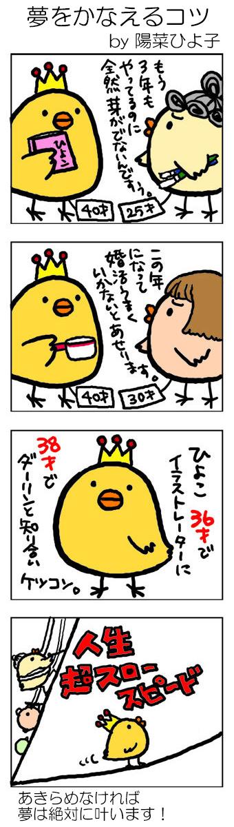 090608hiyokodagane_4645.jpg