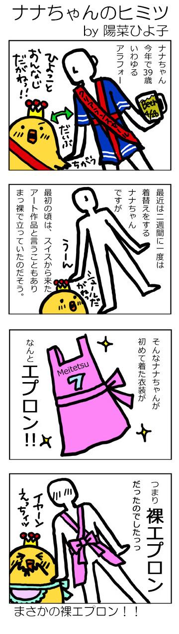 090608hiyokodagane_4645ab.jpg