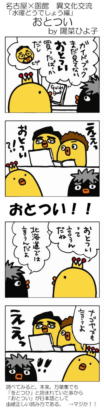 131104hiyoko_dagane2226ab.jpg