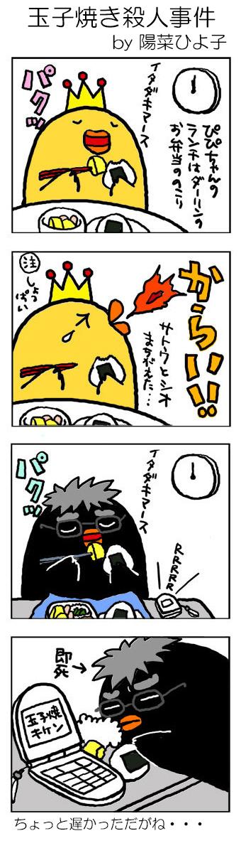 090521tamagoyaki23.jpg
