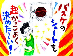 160920_basketball.jpg