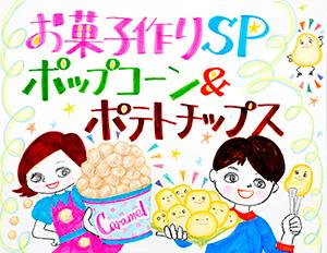 161101_sweets.jpg