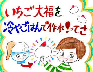 170314_ichigo_daifuku.jpg