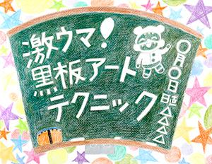 170509_kokuban_art.jpg