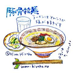 170327豚骨ラーメン 餃子